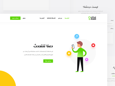 Let's Talk talk web design ui contact chat call form contact us about lets talk