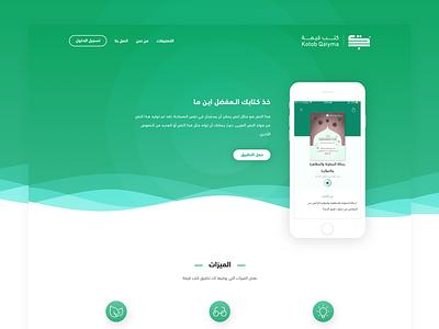 KotobQaiyma - Bookstore UI/UX Design books web site design ui ux bookstore