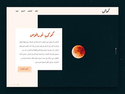 Planets Blog slider article dubai harir aref ruqaa font rtl arabic colors planets