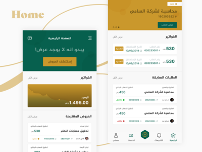 App Home Screen