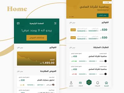 App Home Screen component item chart rtl home app freelance app design ux arabic ui ecommerce