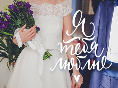 I love you - сyrillic lettering marialetta typography i love you cyrillic lettering