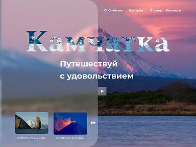 Туры по Камчатке design путешествие путе путе