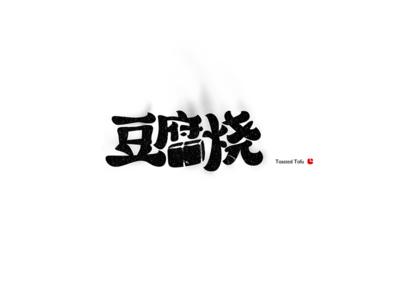 Toasted Tofu logo logotype chinese typography type design