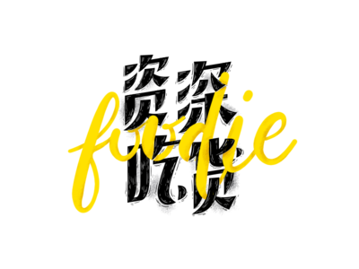Foodie logo logotype chinese typography type design