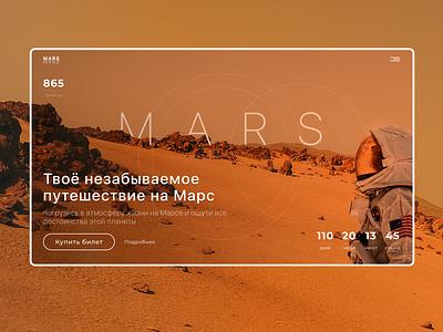 Путешествие на Марс web ux ui design concept