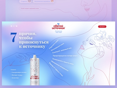 Saint spring water spray fmcg design illustration ui concept layout promo site