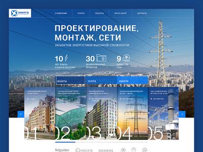 ГК ЭНЕРГО energy corporate design site energo