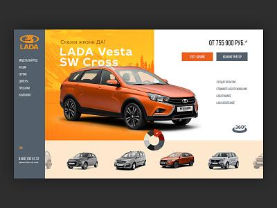 LADA photoshopbattle skillbox brand russian auto automotive concept lada