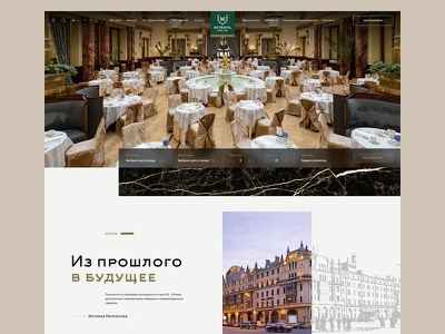 Metropol / Title hotel lookbook ui fashion layout corporate concept history design site