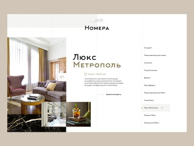 Metropol / Rooms lookbook russia history detail concept blocks list rooms hotel fashion ui layout design site