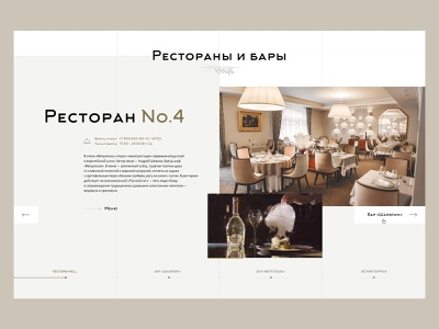 Metropol / Restaurants food history restaurant russia hotel layout concept ui fashion design site