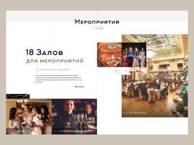 Metropol / Events promo corporate wedding traveling food restaurant bar russia history hotel events ui design layout concept fashion site