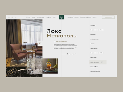 Metropol / Promo / Rooms luxury detail animation panorama booking rooms video 360 view ui hotel history layout fashion concept russia design site