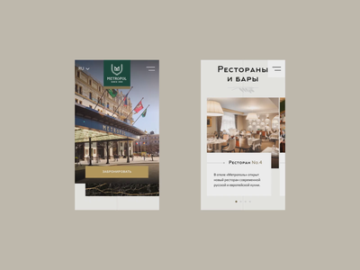 Metropol / Promo / Mobile presentation animation mobile adaptive restaurant blocks fold lookbook ui hotel history russia layout fashion concept design site