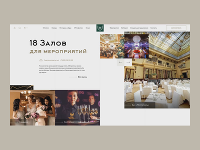 Metropol / Promo / Events restaraunt russian slider grid blocks animation layout ui hotel concept fashion site design