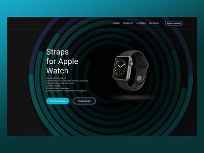 Apple Watch apple design apple apple watch вебдизайн web сайт homepage design ui landingpage design