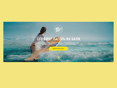 Surf camp surf sun lesson ux вебдизайн web сайт ui landingpage design
