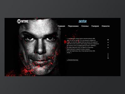 Dexter serial killer serial dexter blood actor ux вебдизайн web сайт ui landingpage design