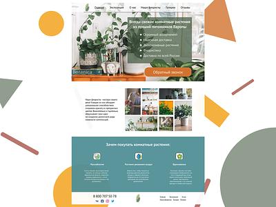 Plants store nature store вебдизайн web landingpage design gardening plant garden
