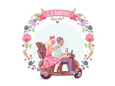 8 марта! flowers sai greeting card 8 march design illustration
