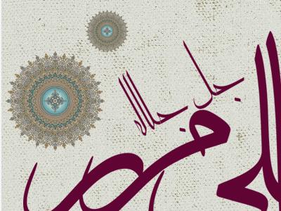 Arabic Calligraphy arabic calligraphy typography
