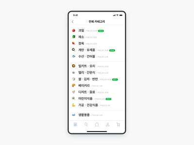 Category UI text simple ios ecommerce app ecommerce category ui icon