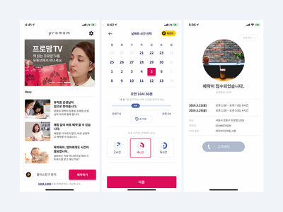Promom App Design v2 simple iphone ui