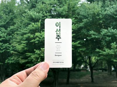 Name Card, Plastic