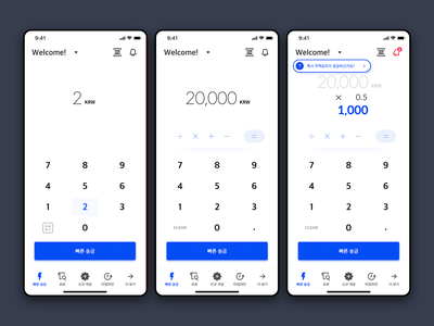Toss Redesign simple mobile ui mobile number finance app iphone ui