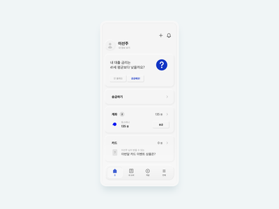 Toss Redesign, Outer Bevel Style simple app redesign mobile ux ui