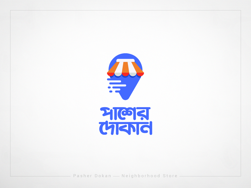 Pasher Dokan | Neighborhood Store logo bengali logo bangla logo bangla bangladeshi store dokan store logo app logo design app shop bengali store