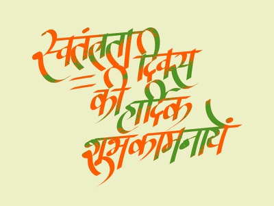 Indian Independence Day calligraphy hindi red india typography