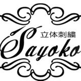 立体刺繍Sayoko