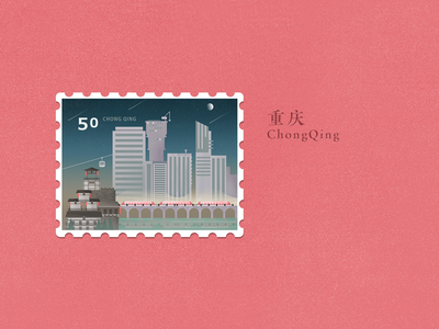 Stamp: Chongqing scene night city trip stamp chongqing