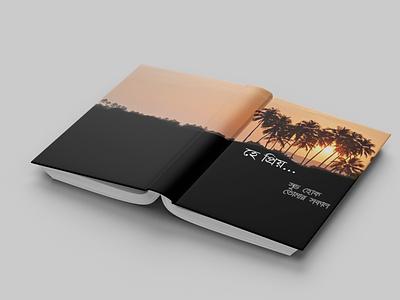 BOOK COVER DESIGN mug design book cover design illustration vector typography branding t shirt design logo