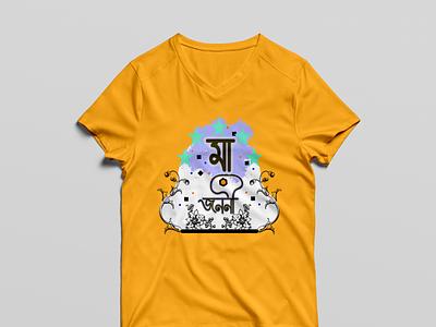 T SHART ma jonone   W3 mug design book cover design illustration vector t shirt typography t shirt design logo branding