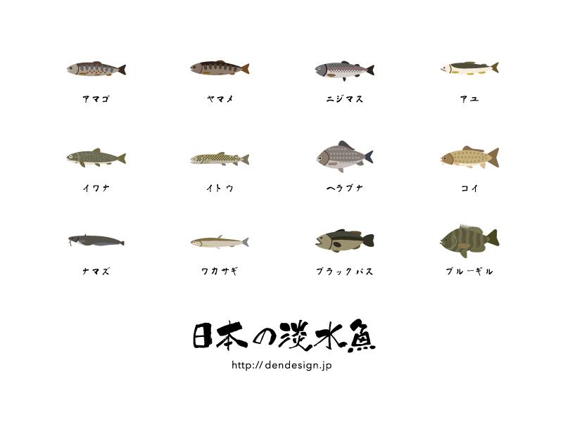 Japanese Freshwater Fishes japan freshwater illustration icon fish