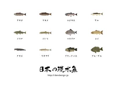 Japanese Freshwater Fishes
