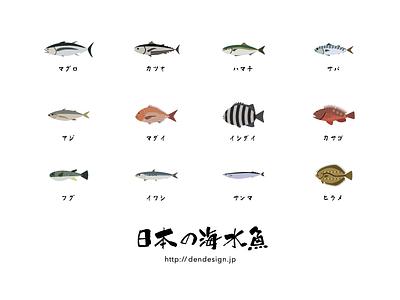 Japanese Saltwater Fishes saltwater fish illustration japan icon