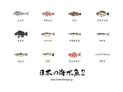 Japanese Saltwater Fishes2 saltwater fish illustration japan icon