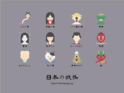 Japanese Monster Icons  illustration icons obake monster