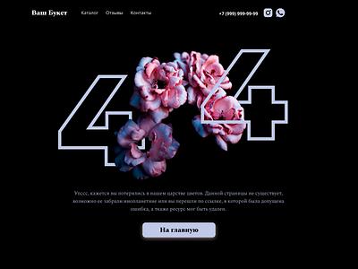404 - Web page error - Daily UI 008 404 ошибка 404 цветочный магазин flower shop flowers web design webdesign error page 404 error illustration dailyui 008 008 dailyuichallenge dailyui