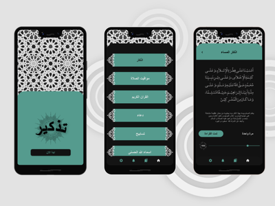 Tazkeer App uiux ui design ui figma design