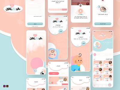 Jaleesa (babysitter) App ui uiux ui design design