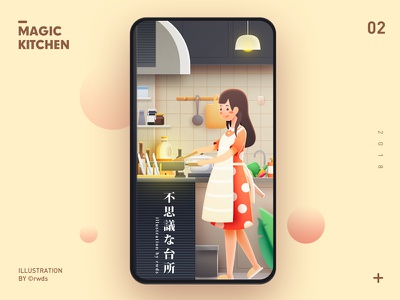 Magic Kitchen2 food cook fire room kitchen