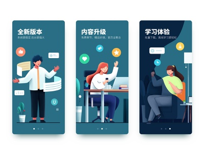 Guide page design app illustration ps