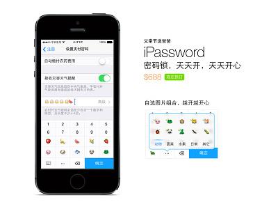 Emoji Password Keyboard emoji ios keyboard