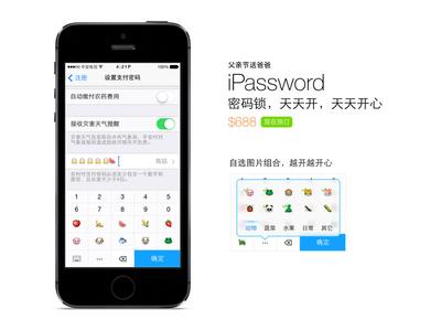 Emoji Password Keyboard