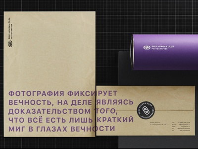 Olga Shul'ginova — identity for photographer
